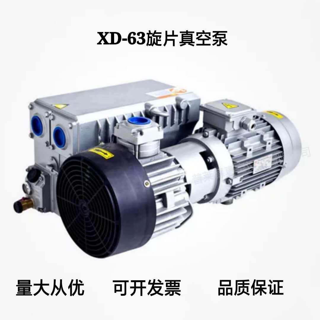 XD单级旋片式真空泵XD-020 XD-40 XD-63 XD-100 型号齐全