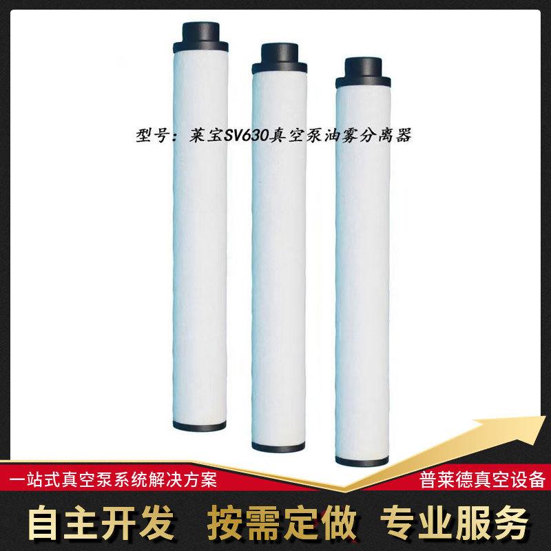 71064773莱宝SV630真空泵油雾过滤器
