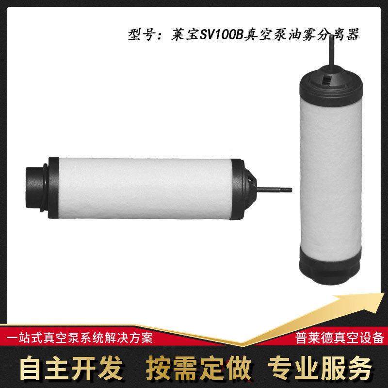 71417300莱宝SV100B真空泵油雾过滤器